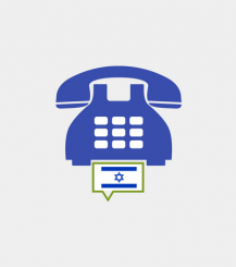 Israel toll-free number